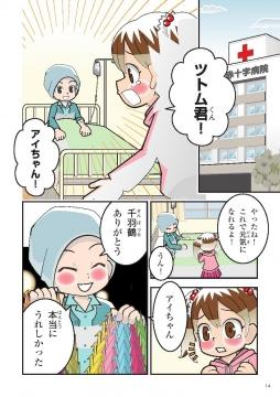 「骨髄ドナー登録をしよう!」② (14)