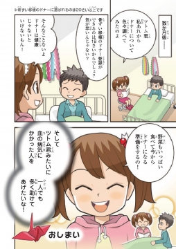 「骨髄ドナー登録をしよう!」② (16)