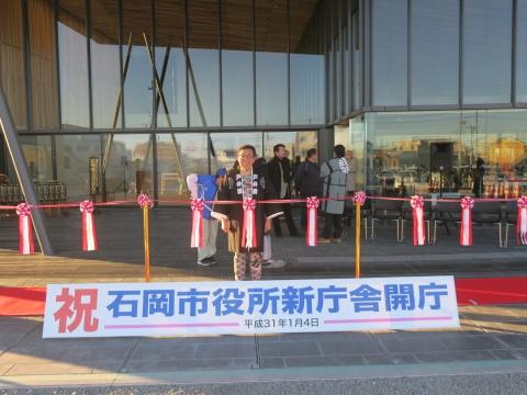 「祝石岡市役所新庁舎開庁式」⑥