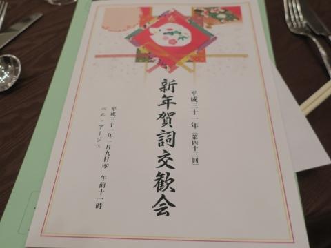 「石岡商工会議所新年賀詞交歓会」⑤