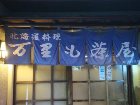 「北海道料理 万里も茶屋」⑧