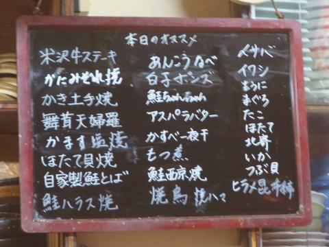「北海道料理 万里も茶屋」⓾