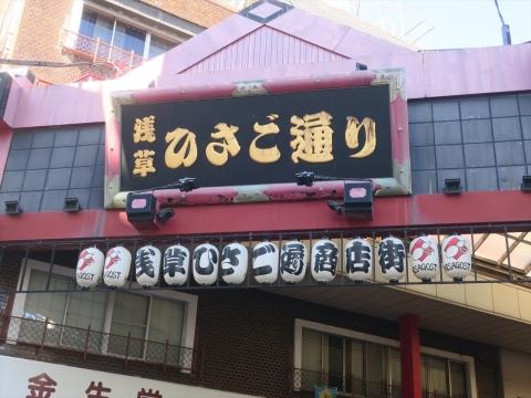 「浅草てぬぐい探索」 (24)_R