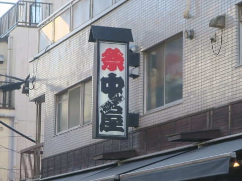「浅草てぬぐい探索」 (30)_R
