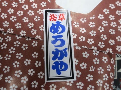 「浅草てぬぐい探索」 (34)_R