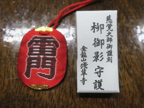 「浅草てぬぐい探索」 (38)_R