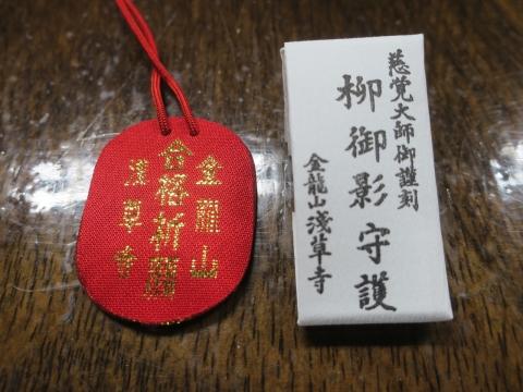 「浅草てぬぐい探索」 (39)_R