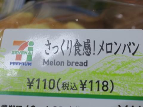 「さっくり食感!メロンパン」②