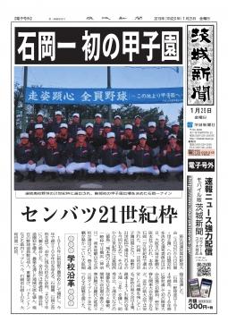 ㉔【電子号外】平成31年1月25日「石岡1校初甲子園」_000001