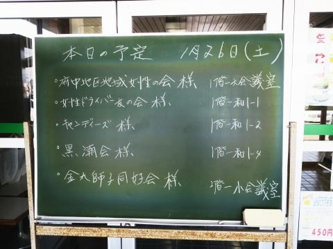 「府中地区地域女性の会&女性ドライバー友の会」①