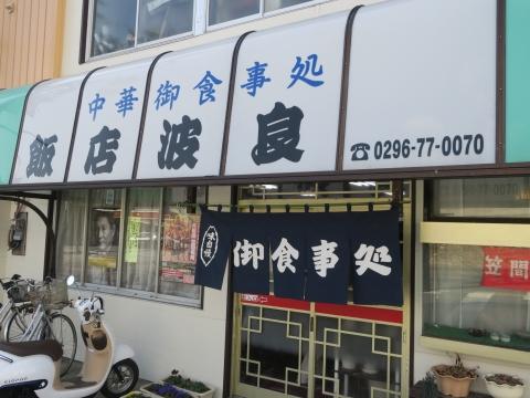 「飯店波良」レバニラ定食①