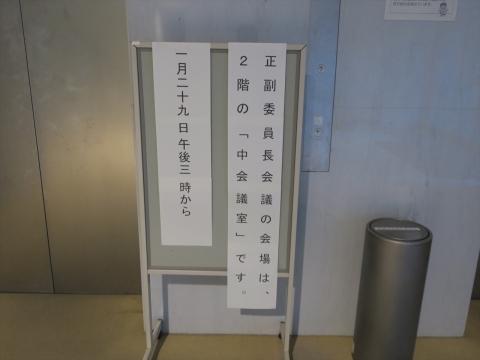 「政務調査会&正副委員長会議」③_R