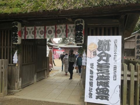 「常陸國總社宮」節分豆撒き祭㉕_R