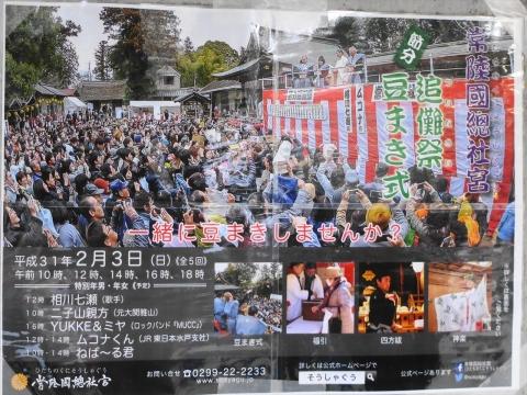 「常陸國總社宮」節分豆撒き祭㉖_R