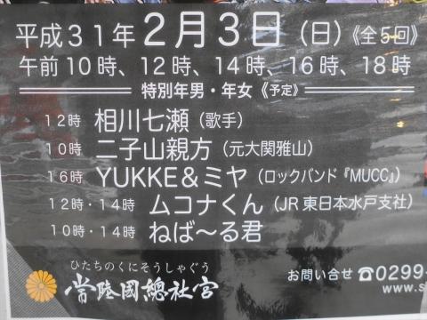 「常陸國總社宮」節分豆撒き祭㉗_R