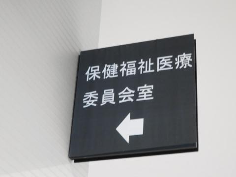 「保健福祉医療委員会」初委員長 (9)