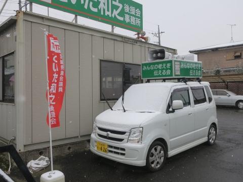 平成31年2月9日「雪が降って来たね!」①