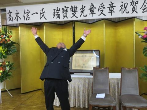 「高木信一氏 瑞寶雙光賞受賞祝賀会」⓾