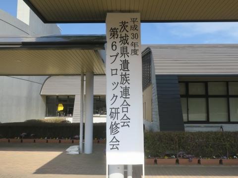 「茨城県遺族連合会第6ブロック研修会」④