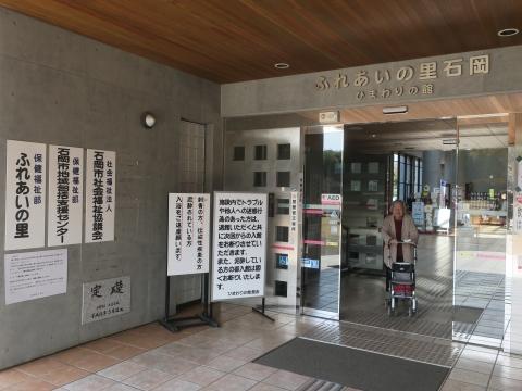 「茨城県遺族連合会第6ブロック研修会」⑤