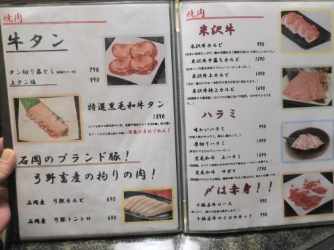 「和牛焼肉 椿姫苑」㉚_R