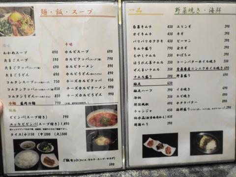 「和牛焼肉 椿姫苑」㉛_R