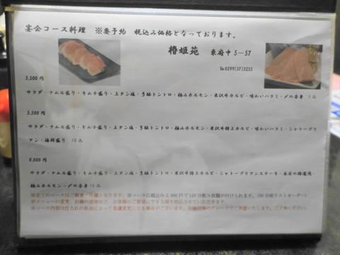 「和牛焼肉 椿姫苑」㉝_R