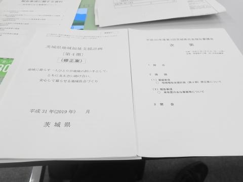 「茨城県社会福祉審議会」⑥