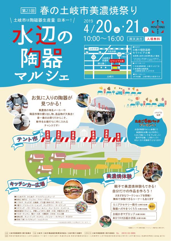 陶器祭り2019