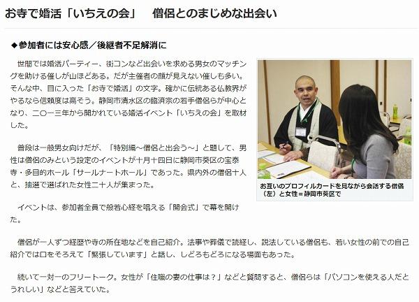 600いちえの会 中日新聞