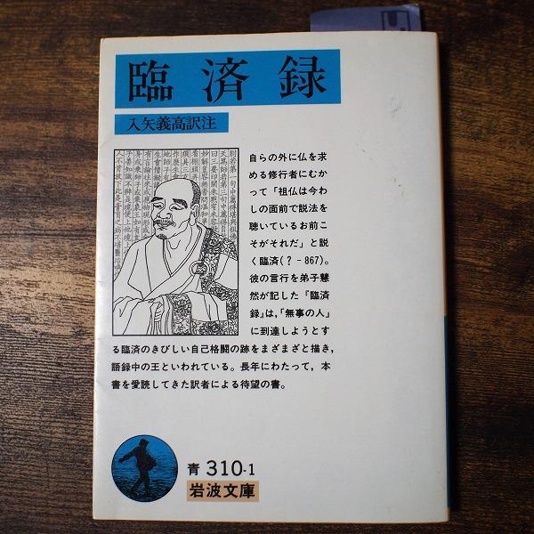 640臨済録181121