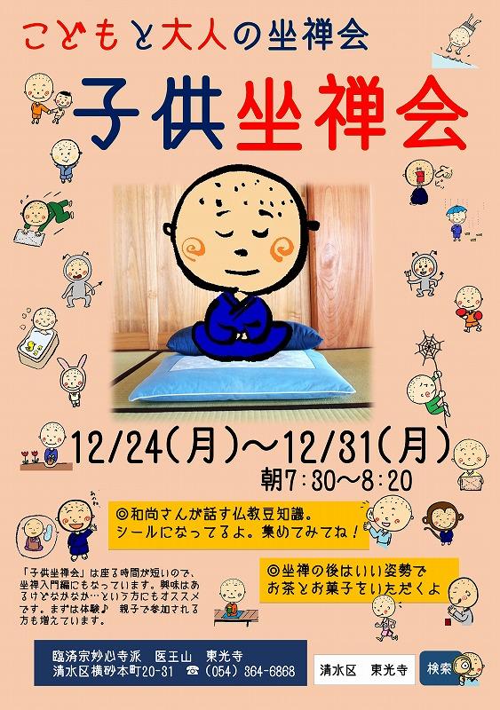 800子供坐禅会 チラシ 平成30年冬休み