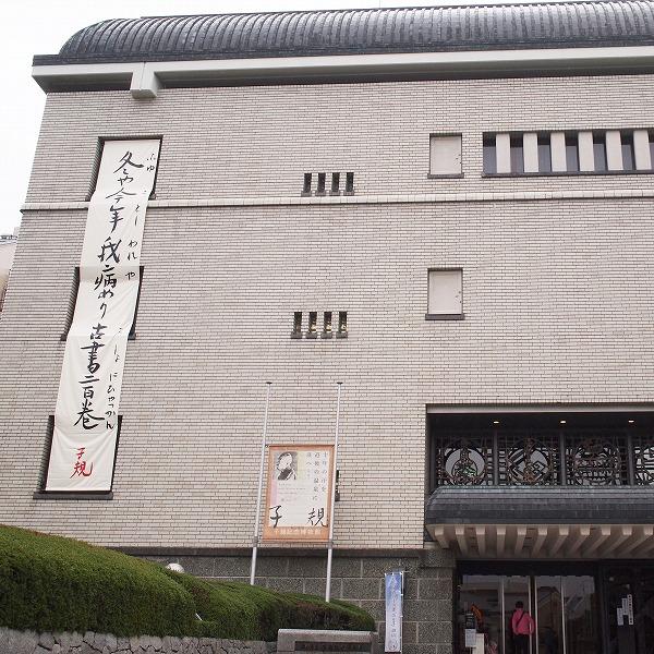 600子規記念博物館181126