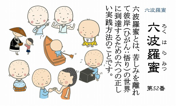 600仏教豆知識シール052 六波羅蜜シリーズ 六波羅蜜とは