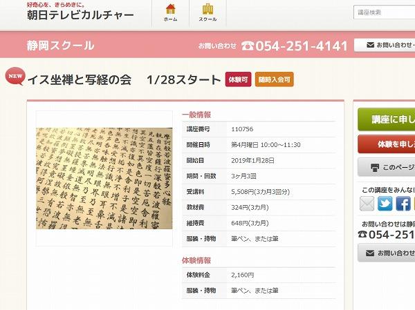 600朝日カルチャー19012