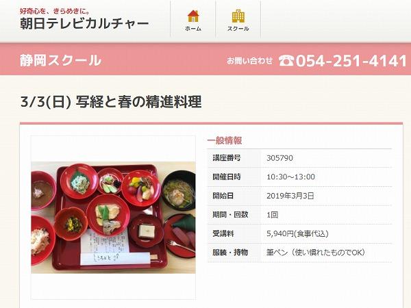 600朝日カルチャー精進料理と写経1901