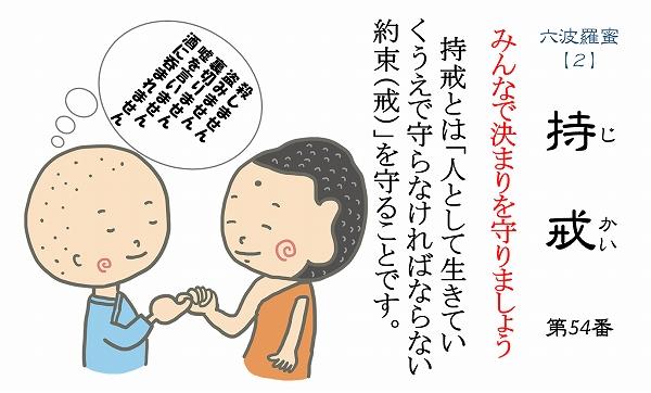 600仏教豆知識シール052 六波羅蜜シリーズ 持戒