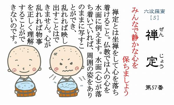 600仏教豆知識シール052 六波羅蜜シリーズ 禅定