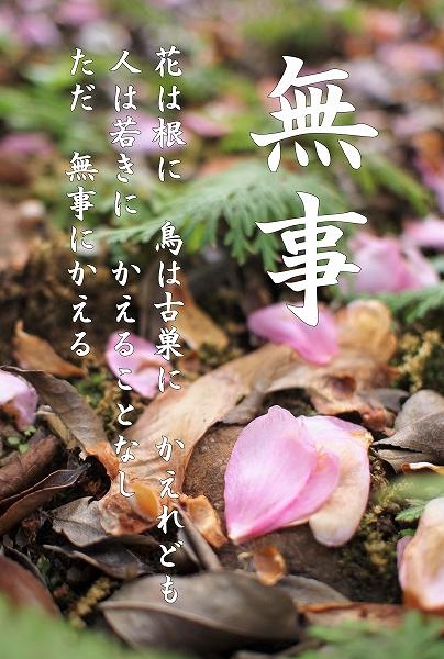 600写経会 絵葉書作成ファイル 66 禅語 無事