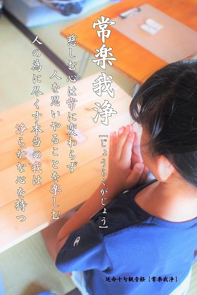 600写経会 絵葉書作成ファイル 常楽我浄 62 2