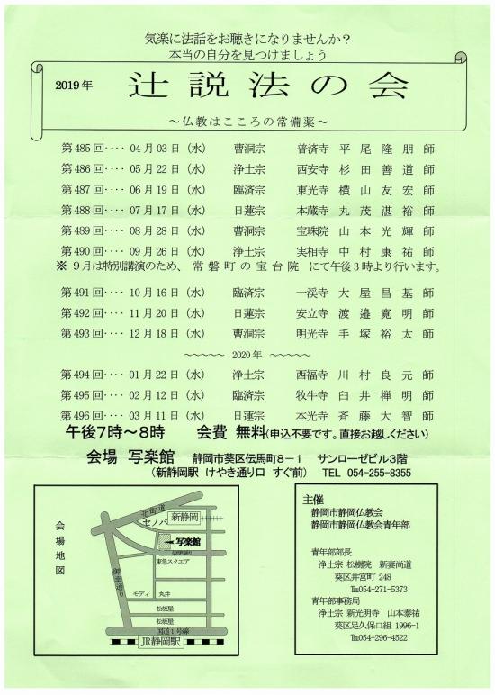 600辻説法190301