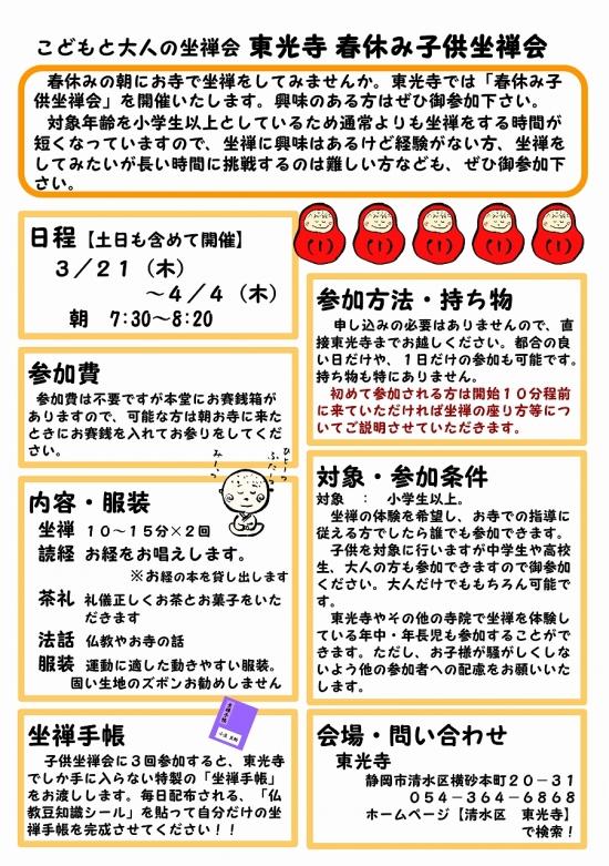600子供坐禅会 チラシ 平成31年春休み2