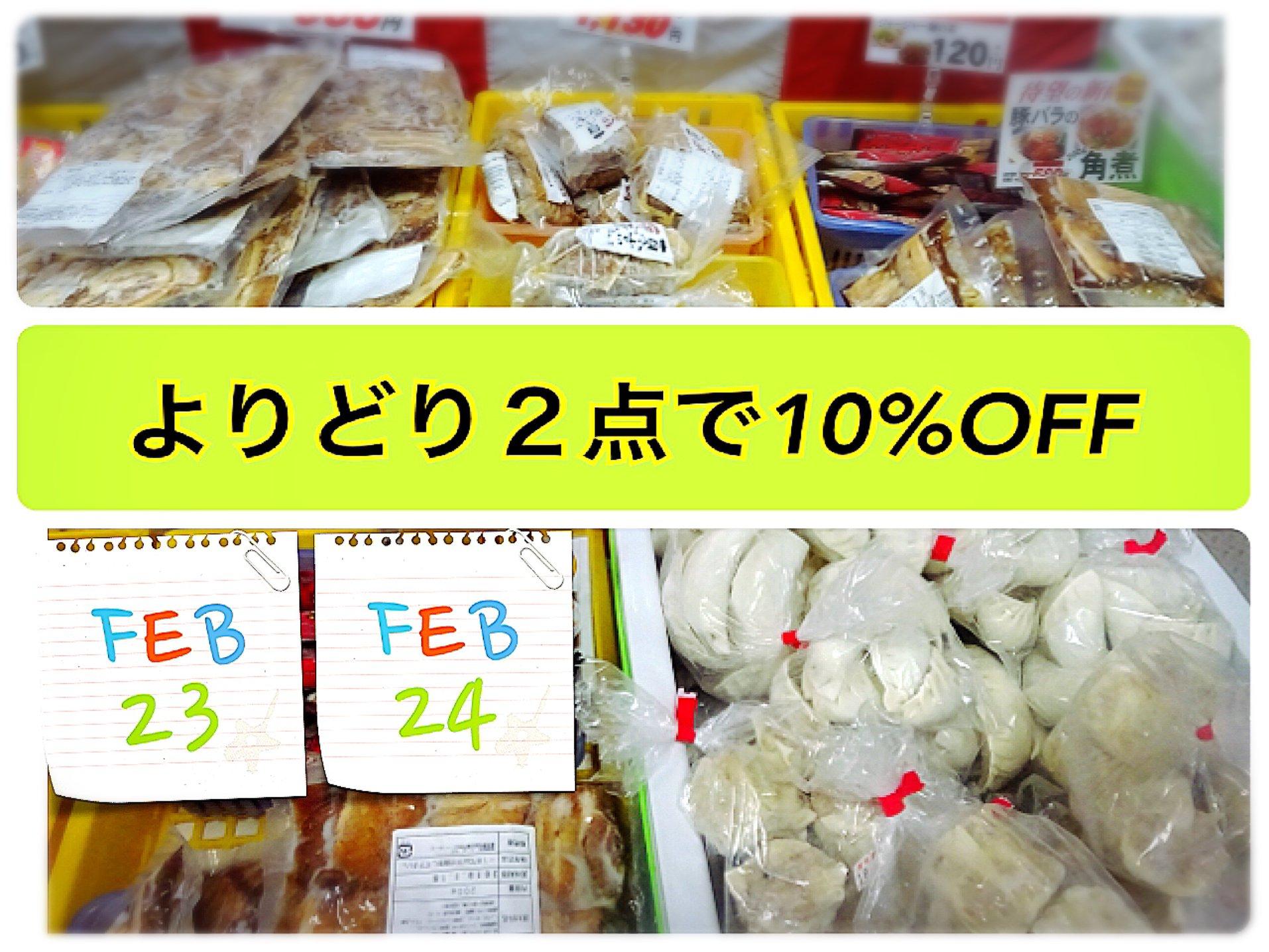 大成麺市場2月のセール画像