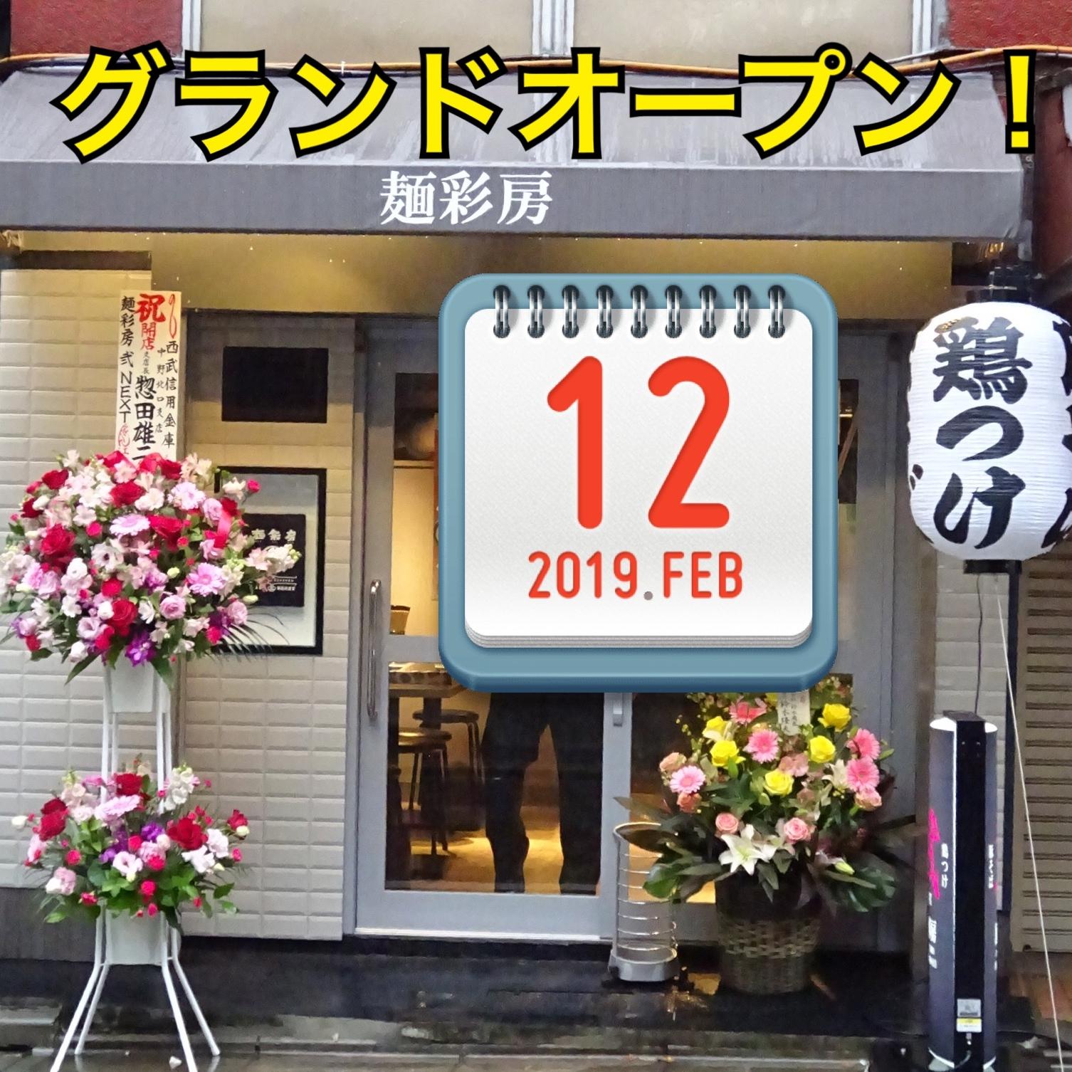 麺彩房弐NEXT 東京都中央区日本橋人形町2−6−122月12日グランドオープン