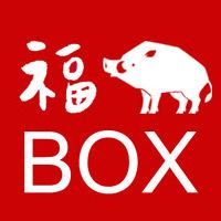 福BOX2019
