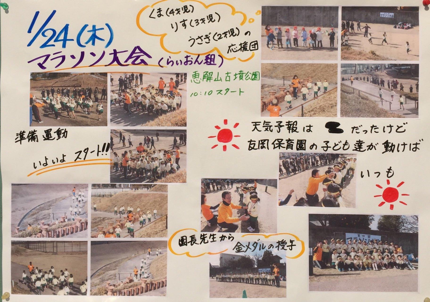 マラソン大会_1