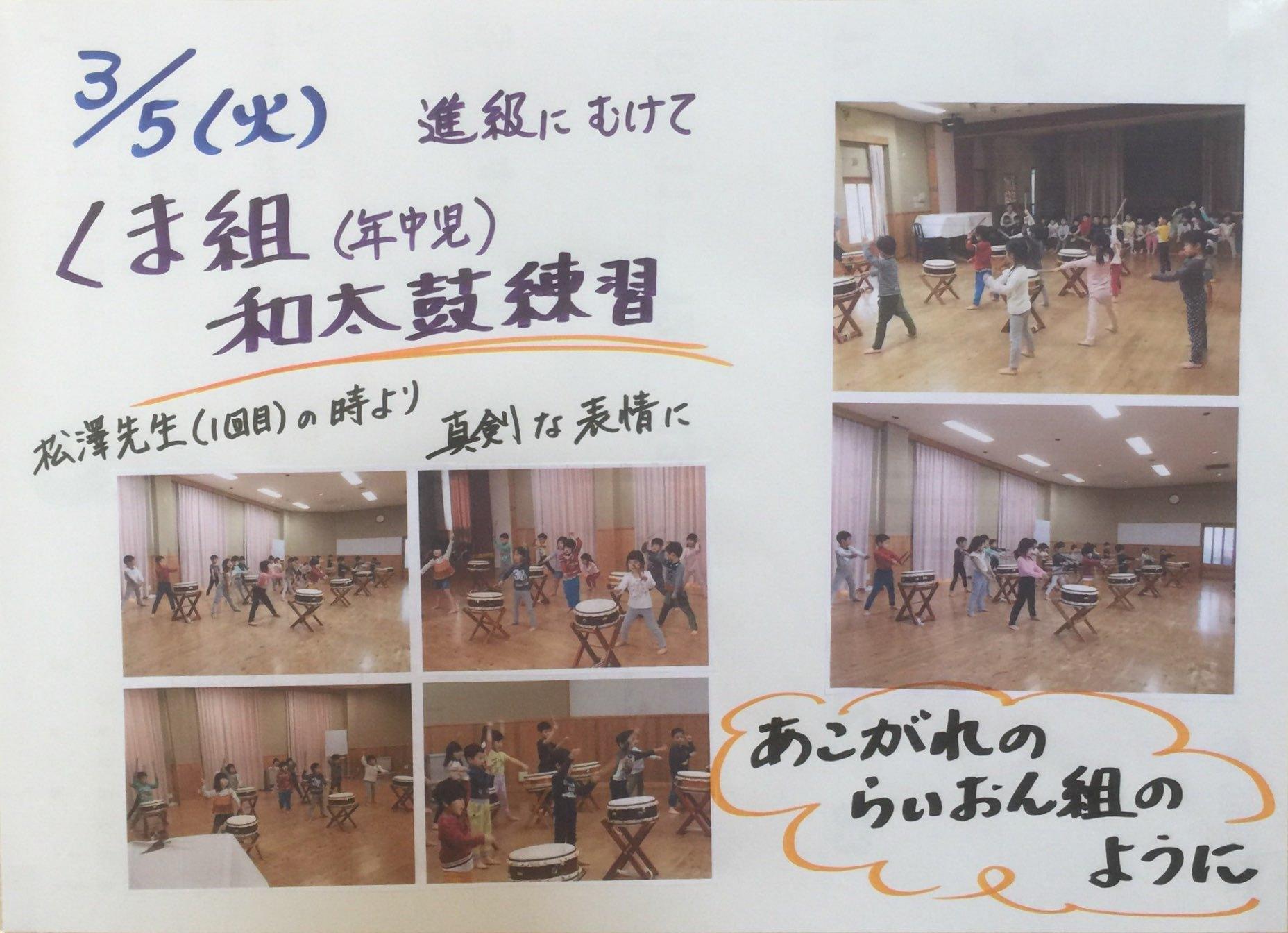 3.5くま和太鼓練習