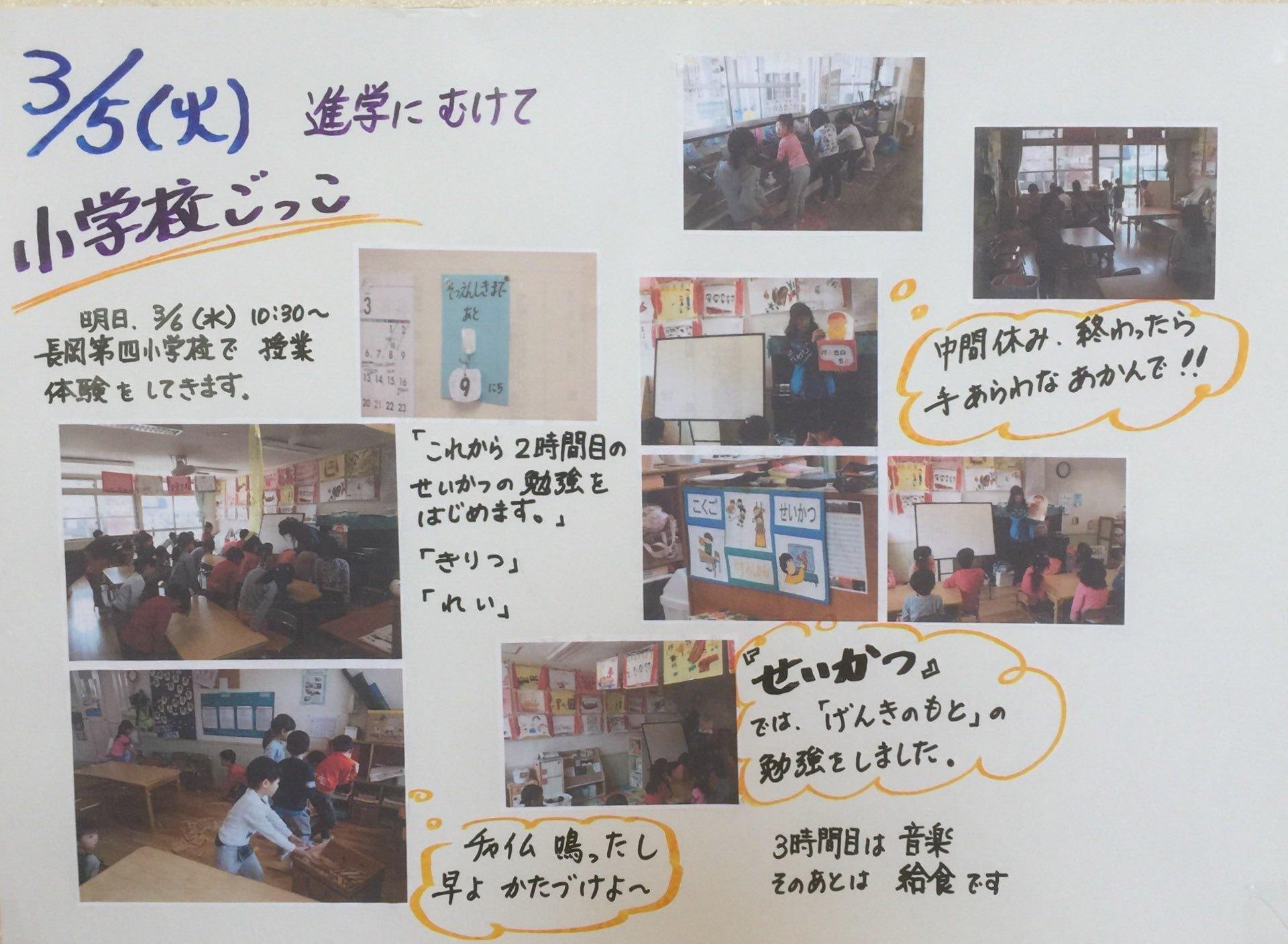 3.5小学校体験
