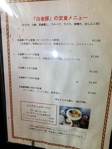 10白金豚定食メニュー1019