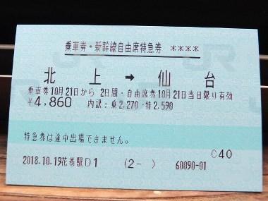 15北上仙台乗車券特急券1021